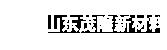 山东茂隆新材料科技有限公司