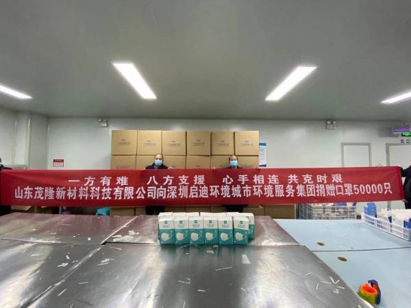 山东茂隆新材料向深圳启迪环境城市环境服务集团疫区同胞捐赠口罩50000只  第1张