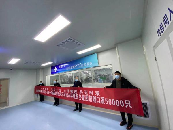 山东茂隆新材料向深圳启迪环境城市环境服务集团疫区同胞捐赠口罩50000只  第3张